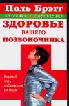Смирнова Н.М. - Поль Брэгг: Здоровье вашего позвоночника. Верный путь избавления от боли' обложка книги