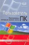 Милютина Е.В. - Пользователь ПК. Программы, которые нужно знать' обложка книги
