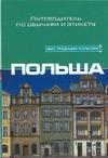 Аллен Грег - Польша' обложка книги