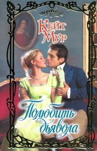 Кейт Мур - Полюбить дьявола обложка книги