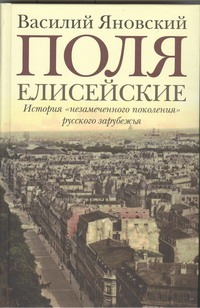 Яновский В.С. Поля Елисейские