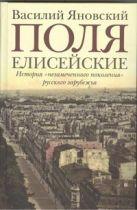 Яновский В.С. - Поля Елисейские' обложка книги