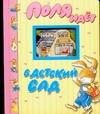 Казалис А. - Поля идет в детский сад' обложка книги