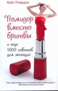 Помидор вместо бритвы и еще 1000 советов для женщин - фото 1