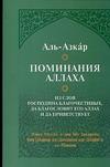 Ан-Навави - Поминания Аллаха: Из слов господина благочестивых, да благословит его Аллах и да' обложка книги