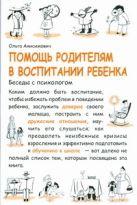 Анисимович О.В. - Помощь родителям в воспитании ребенка.Беседы с психологом.' обложка книги