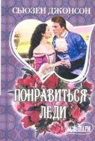 Джонсон С. - понравиться леди' обложка книги