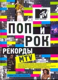 Крэмптон Л Поп и рок. Рекорды MTV