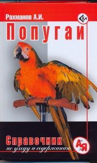 Попугаи.Справочник по уходу и содержанию