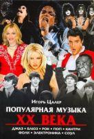 Цалер И.В. - Популярная музыка ХХ века' обложка книги
