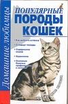 Головко Л.Е. - Популярные породы кошек' обложка книги