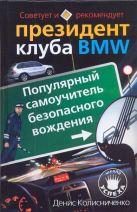 Колисниченко Д. Н. - Популярный самоучитель безопасного вождения. Советует и рекомендует президент кл' обложка книги