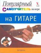 Ким Чарльз - Популярный самоучитель по игре на гитаре' обложка книги
