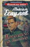 Есаулов Максим - Попытка к бегству' обложка книги