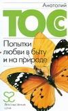 Тосс Анатолий - Попытки любви в быту и на природе обложка книги