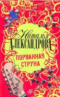 Порванная струна Александрова Наталья