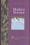 Тернер М. - Порнографическая поэма' обложка книги