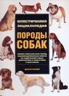 Палмер Джоан - Породы собак' обложка книги