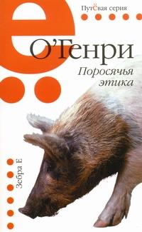 О. Генри - Поросячья этика обложка книги