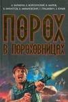 Михайлов В.Д. - Порох в пороховницах' обложка книги