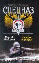 Макаров Сергей - Порох и туман' обложка книги