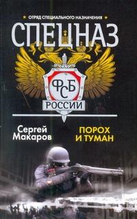 Порох и туман Макаров Сергей