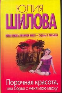 Юлия Шилова Порочная красота, или Сорви с меня мою маску цена и фото