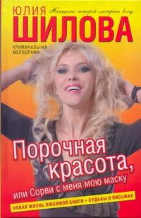 Порочная красота, или Сорви с меня мою маску Юлия Шилова
