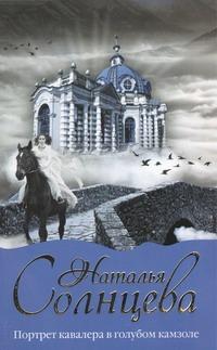 Портрет кавалера в голубом камзоле Солнцева Наталья