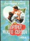Кэбот П. - Портрет моего сердца' обложка книги