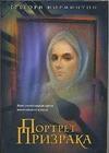 Норминтон Г. - Портрет призрака' обложка книги