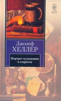 Хеллер Д. - Портрет художника в старости обложка книги
