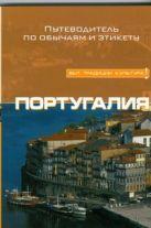 Гедеш Ди Кейрош Санти - Португалия' обложка книги