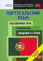Кун О.Н. - Португальский язык. Разговорная речь. Грамматика. Сведения о стране. 3 в 1.' обложка книги