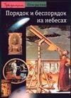 Верде Ж.П. - Порядок и беспорядок на небесах' обложка книги