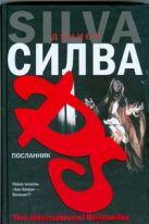 Силва Д. - Посланник' обложка книги