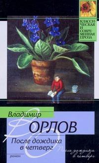Орлов В.В. - После дождика в Четверг. Эссе обложка книги