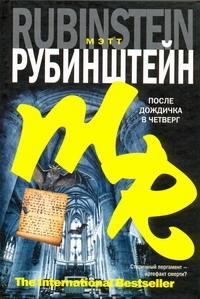Рубинштейн Мэтт - После дождичка в четверг обложка книги