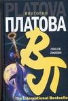После любви Платова В.Е.