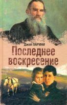 Парини Джей - Последнее воскресение' обложка книги
