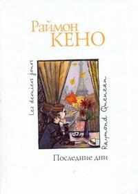Кено Раймон - Последние дни обложка книги