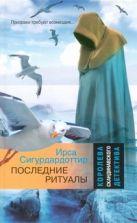 Сигурдардоттир Ирса - Последние ритуалы' обложка книги