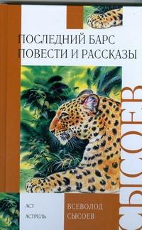 Сысоев В. - Последний барс обложка книги