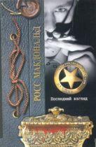 Макдональд Росс - Последний взгляд' обложка книги
