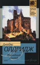Олдридж Д. - Последний взгляд' обложка книги