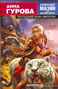 Гурова А. - Последний воин Империи обложка книги