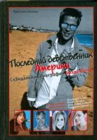 Бланш Кристина - Последний девственник Америки' обложка книги