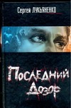 Лукьяненко Сергей Васильевич: Последний дозор