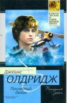 Олдридж Д. - Последний дюйм' обложка книги
