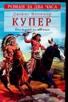 Купер Д.Ф. - Последний из могикан' обложка книги